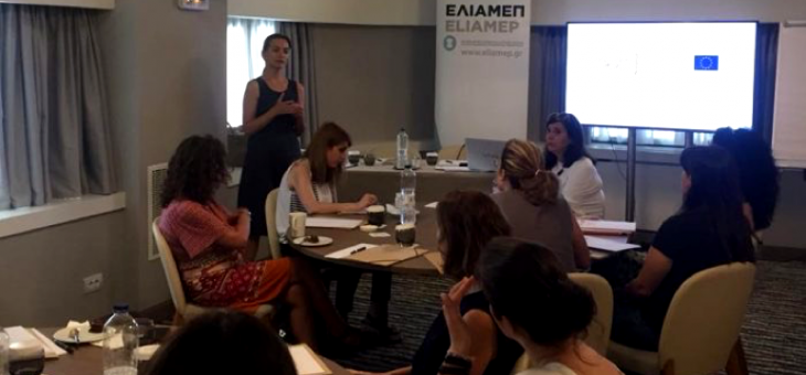 ELIAMEP Gender Equality Plan in the process of its final approval